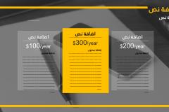 قالب كوتيو للأعمال - عرض بوربوينت عربي مجاني جاهز للتحميل والتعديل Slide22