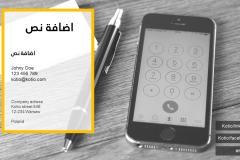 قالب كوتيو للأعمال - عرض بوربوينت عربي مجاني جاهز للتحميل والتعديل Slide23
