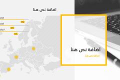 قالب كوتيو للأعمال - عرض بوربوينت عربي مجاني جاهز للتحميل والتعديل Slide3