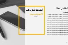 قالب كوتيو للأعمال - عرض بوربوينت عربي مجاني جاهز للتحميل والتعديل Slide4