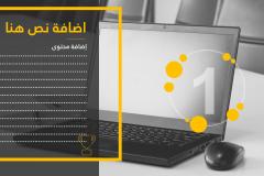قالب كوتيو للأعمال - عرض بوربوينت عربي مجاني جاهز للتحميل والتعديل Slide5