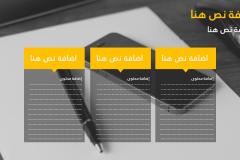 قالب كوتيو للأعمال - عرض بوربوينت عربي مجاني جاهز للتحميل والتعديل Slide6