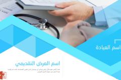 Slide1 قالب بوربوينت طبي - عرض بوربوينت مجاني و احترافي للمستشفيات والعيادات (حصري)