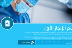 Slide10 قالب بوربوينت طبي - عرض بوربوينت مجاني و احترافي للمستشفيات والعيادات (حصري)