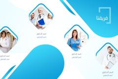 Slide3 قالب بوربوينت طبي - عرض بوربوينت مجاني و احترافي للمستشفيات والعيادات (حصري)