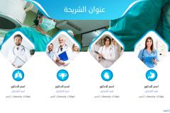 Slide4 قالب بوربوينت طبي - عرض بوربوينت مجاني و احترافي للمستشفيات والعيادات (حصري)