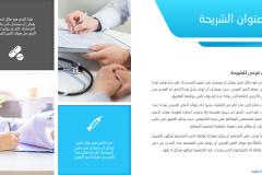 Slide8 قالب بوربوينت طبي - عرض بوربوينت مجاني و احترافي للمستشفيات والعيادات (حصري)