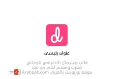 Slide1 قالب مينيمال – عرض بوربوينت احترافي ومميز للأعمال بالعربي ومجانا