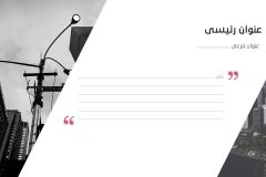 Slide2 قالب مينيمال – عرض بوربوينت احترافي ومميز للأعمال بالعربي ومجانا