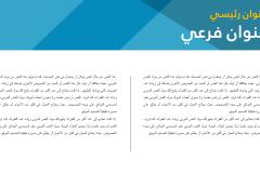 Slide10 - قالب عرض تقديمي -  عرض بوربوينت عربي ممتاز ومجانا للتحميل (حصري)