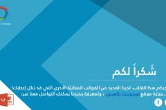 Slide14 - قالب عرض تقديمي -  عرض بوربوينت عربي ممتاز ومجانا للتحميل (حصري)