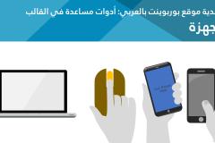 Slide15 - قالب عرض تقديمي -  عرض بوربوينت عربي ممتاز ومجانا للتحميل (حصري)