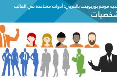 Slide16 - قالب عرض تقديمي -  عرض بوربوينت عربي ممتاز ومجانا للتحميل (حصري)