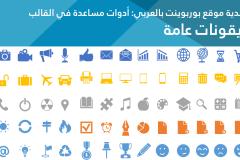 Slide17 - قالب عرض تقديمي -  عرض بوربوينت عربي ممتاز ومجانا للتحميل (حصري)