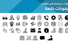 Slide18 - قالب عرض تقديمي -  عرض بوربوينت عربي ممتاز ومجانا للتحميل (حصري)