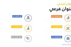 Slide5 - قالب عرض تقديمي -  عرض بوربوينت عربي ممتاز ومجانا للتحميل (حصري)