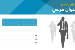 Slide8 - قالب عرض تقديمي -  عرض بوربوينت عربي ممتاز ومجانا للتحميل (حصري)