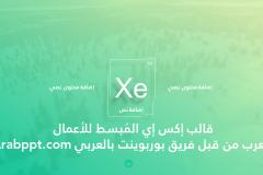 قالب إكس إي - عرض بوربوينت عربي ومجاني قابل للتعديل (حصري) - Slide1