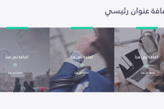قالب إكس إي - عرض بوربوينت عربي ومجاني قابل للتعديل (حصري) - Slide11