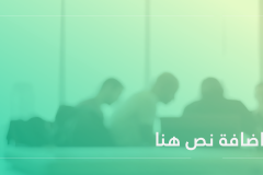 قالب إكس إي - عرض بوربوينت عربي ومجاني قابل للتعديل (حصري) - Slide12