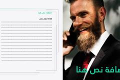 قالب إكس إي - عرض بوربوينت عربي ومجاني قابل للتعديل (حصري) - Slide13