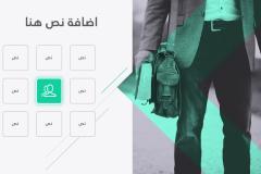 قالب إكس إي - عرض بوربوينت عربي ومجاني قابل للتعديل (حصري) - Slide17