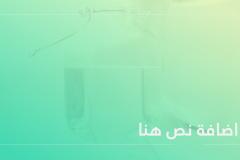 قالب إكس إي - عرض بوربوينت عربي ومجاني قابل للتعديل (حصري) - Slide18