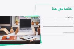 قالب إكس إي - عرض بوربوينت عربي ومجاني قابل للتعديل (حصري) - Slide19