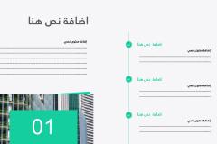 قالب إكس إي - عرض بوربوينت عربي ومجاني قابل للتعديل (حصري) - Slide20