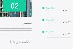 قالب إكس إي - عرض بوربوينت عربي ومجاني قابل للتعديل (حصري) - Slide21