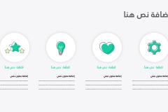 قالب إكس إي - عرض بوربوينت عربي ومجاني قابل للتعديل (حصري) - Slide22