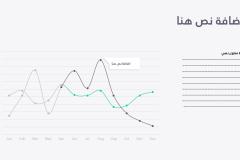 قالب إكس إي - عرض بوربوينت عربي ومجاني قابل للتعديل (حصري) - Slide25