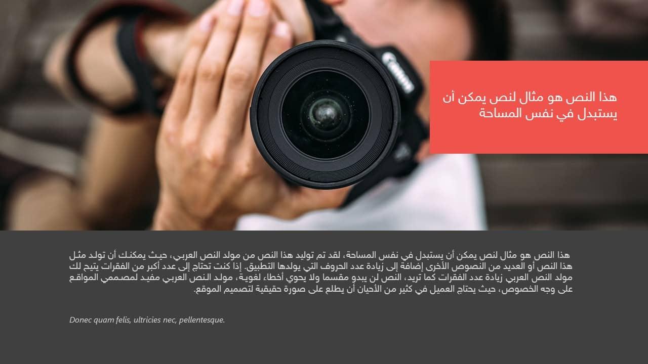 صورة أعمال – قالب عرض بوربوينت عربي ومجاني جاهز للتحميل (قالب غامق و فاتح)