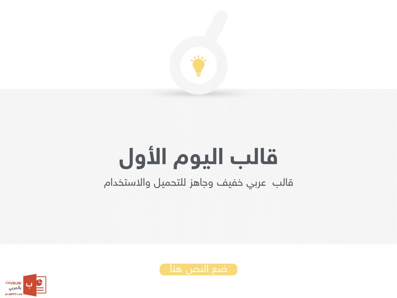 Photo of قالب اليوم الأول – عرض بوربوينت عربي ومجاني جاهز للتعديل