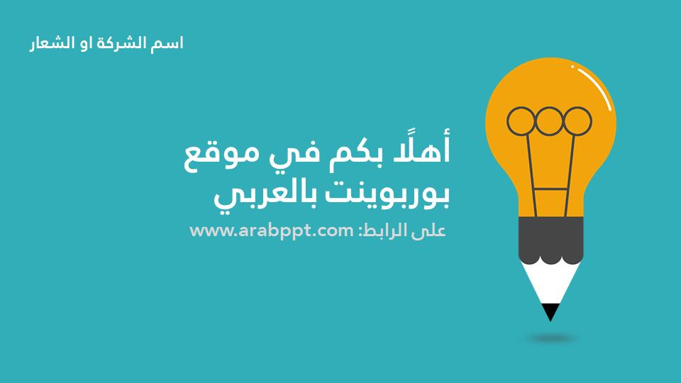 Photo of قالب لمبة الأفكار الإبداعية – عرض بوربوينت عربي ومجاني جاهز للتعديل (حصري)