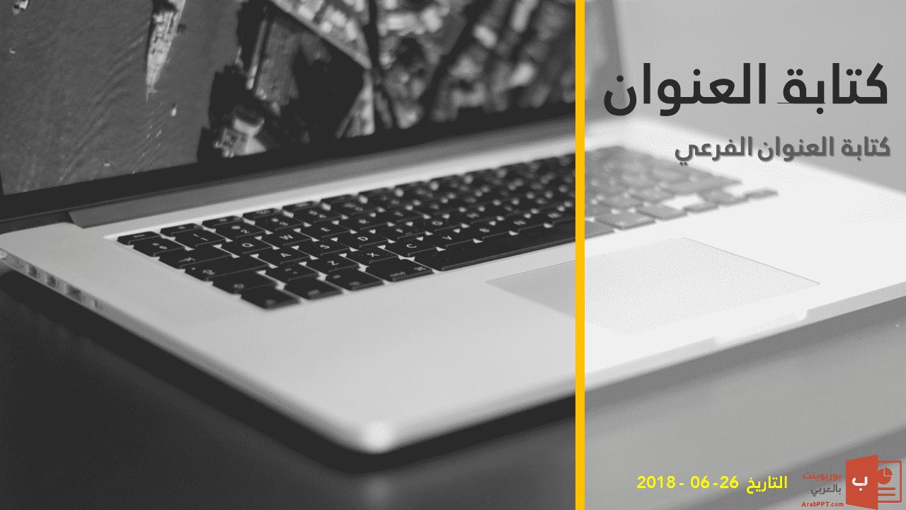 Photo of قالب كوتيو – عرض بوربوينت للأعمال، عربي ومجاني وقابل للتعديل (حصري)