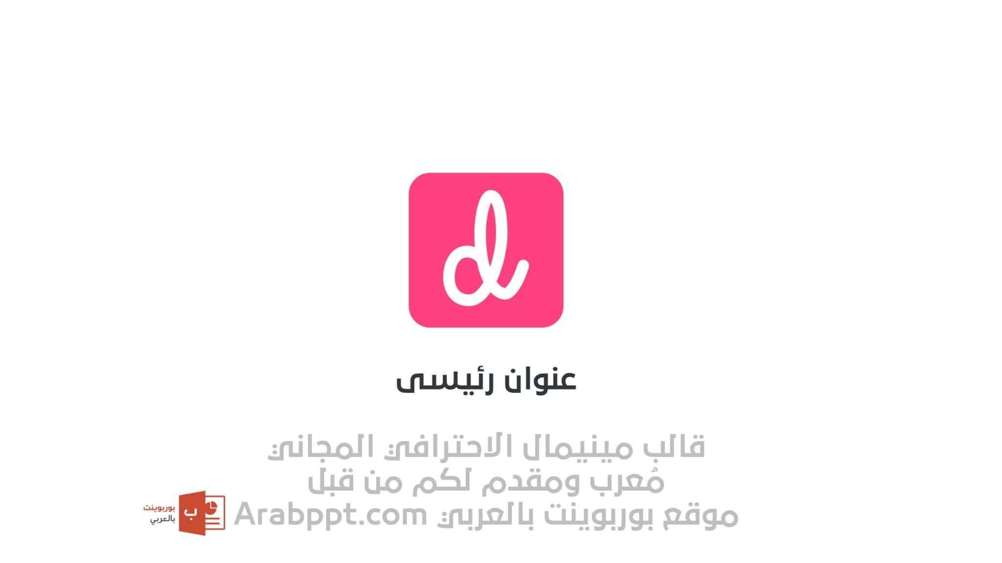 Photo of قالب مينيمال – عرض بوربوينت احترافي ومميز للأعمال بالعربي ومجانا (حصري)