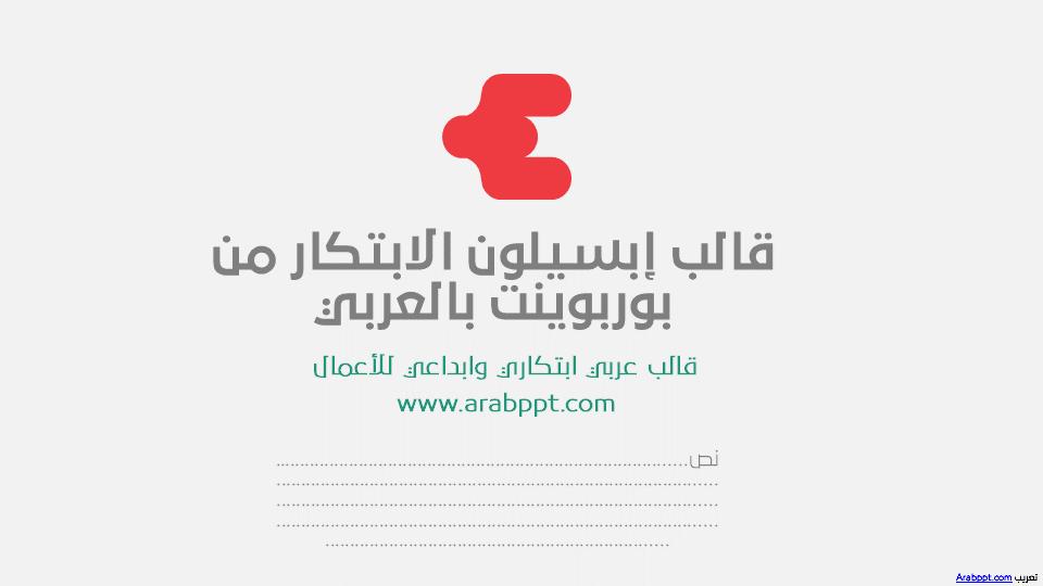 Photo of قالب إبسيلون الابتكار – عرض بوربوينت عربي للابتكار والابداع للأعمال