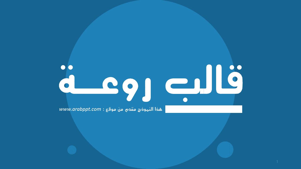 صورة قالب روعة – عرض بوربوينت عربي ومجاني جاهز للكتابة والتعديل (حصري)