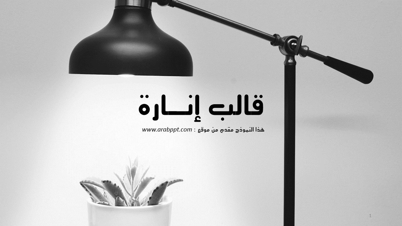 صورة قالب إنارة – عرض بوربوينت عربي ومجاني جاهز للكتابة عليه (حصري)