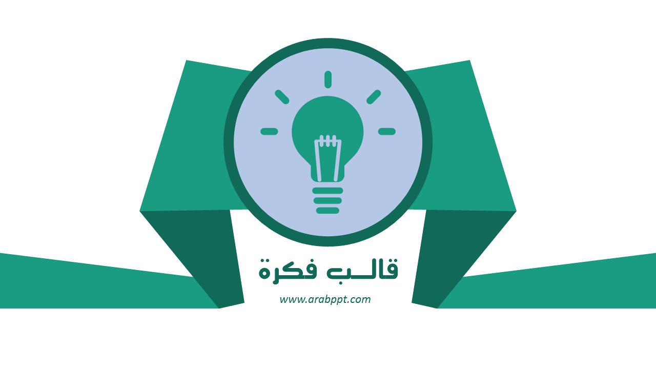 Photo of قالب فكرة – عرض بوربوينت عربي ومجاني جاهز للتعديل (حصري)