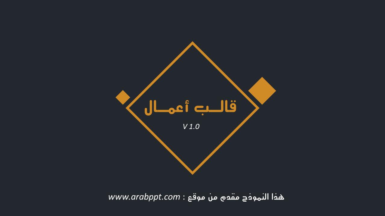 قالب قالب الأعمال الفخم - عرض بوربوينت عربي ومجاني جاهز للتعديل (حصري)