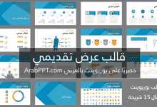 صورة قالب عرض تقديمي –  عرض بوربوينت عربي ممتاز ومجانا للتحميل (حصري)
