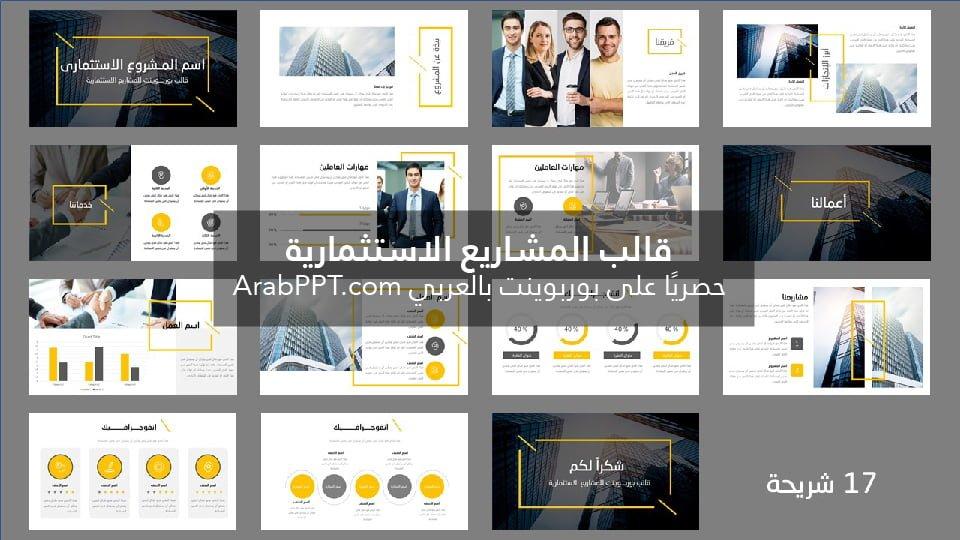 Photo of قالب المشاريع الاستثمارية – عرض بوربوينت مجاني و احترافي للمشاريع (حصري)