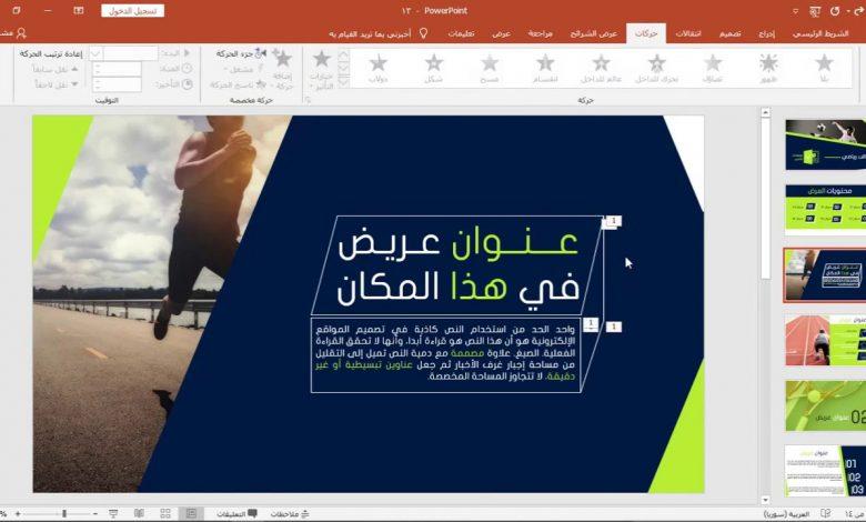 الدرس الأول - بوربوينت بالعربي