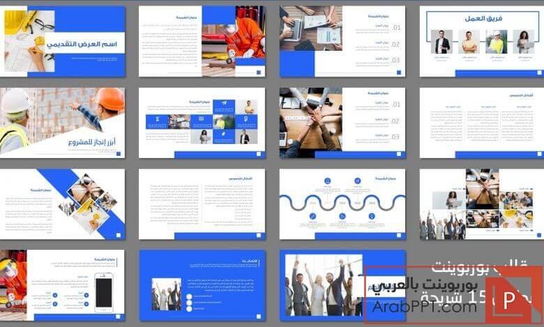 قالب بوربوينت إبداعي - عرض بوربوينت للتحميل متعدد الاستخدامات للأعمال الإبداعية (حصري)