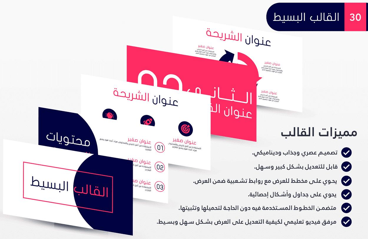 قالب بوربوينت بسيط - عرض بوربوينت جاهز واحترافي بالعربي للتحميل والتعديل